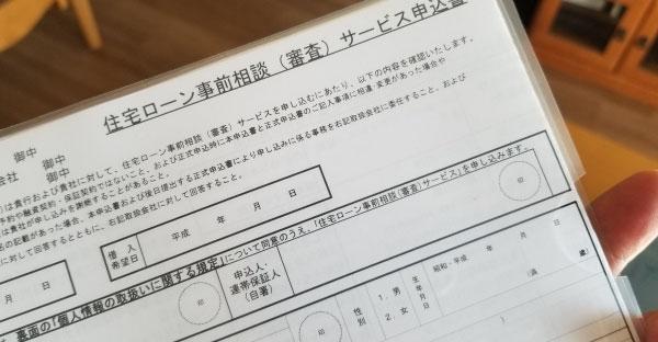 住宅ローン「仮審査」