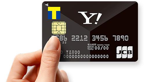 おすすめ2、Yahoo!Japanカード